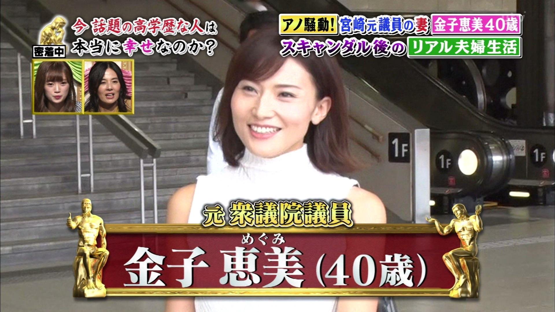 金子恵美さんの深イイ話画像-017