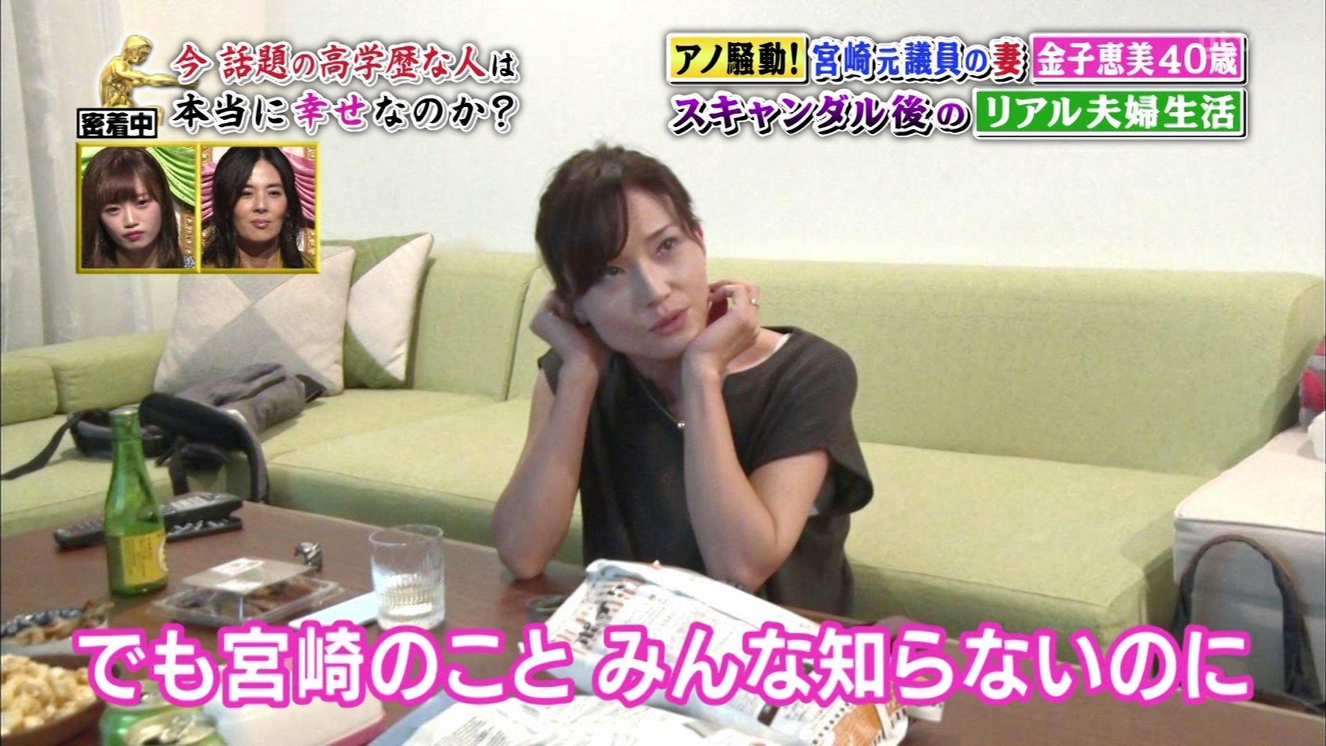 金子恵美さんの深イイ話画像-697