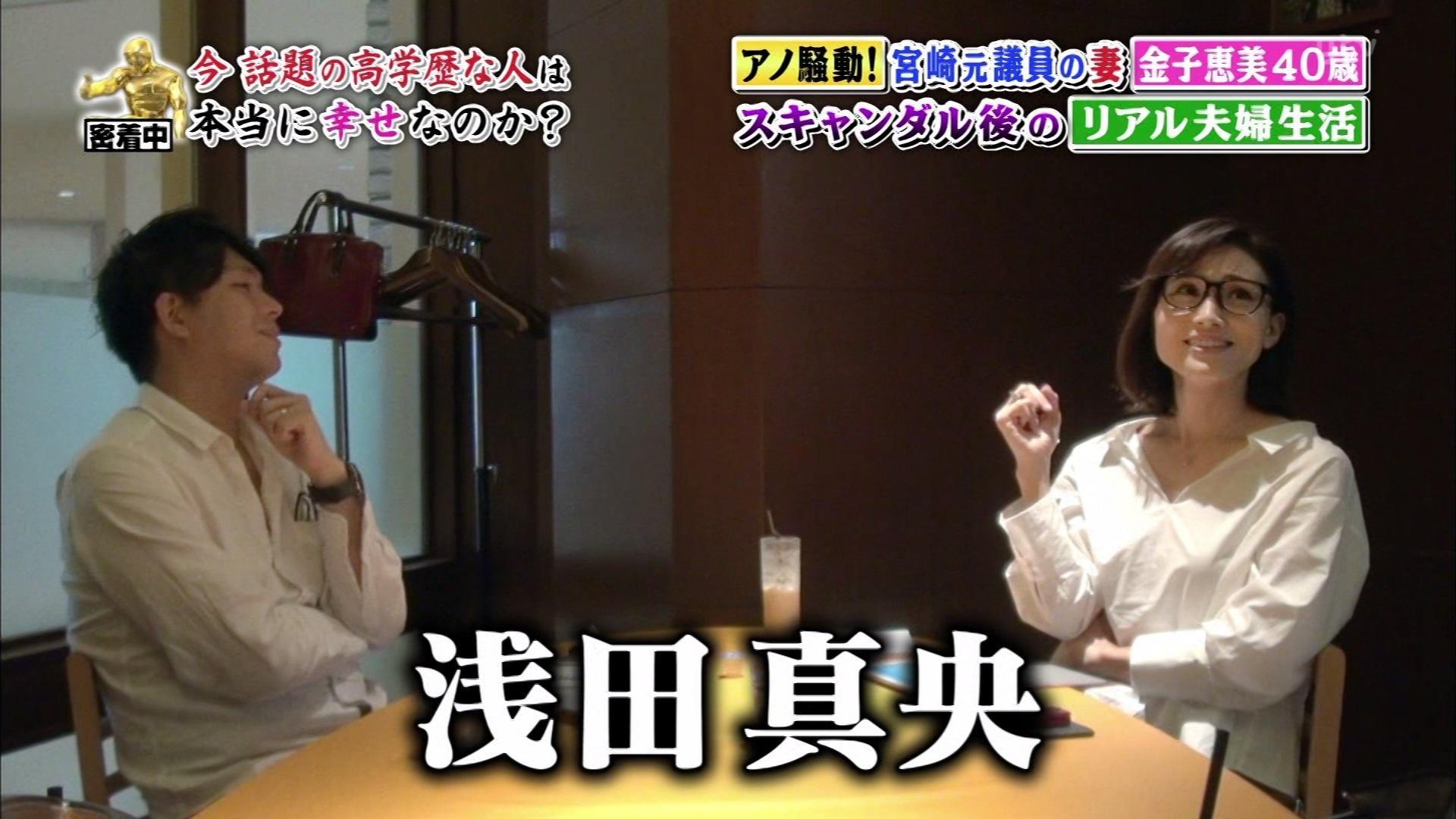 金子恵美さんの深イイ話画像-564