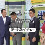 【画像・GIF有】テレビ東京SPORTSウォッチャー・鷲見玲奈さんのノースリーブ着衣おっぱいがぐうデカ∃😳😳😳