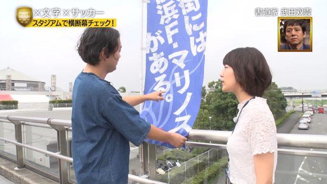 2018年10月6日FOOTBRAIN・鷲見玲奈さんと佐藤美希さんのテレビキャプチャー画像-068