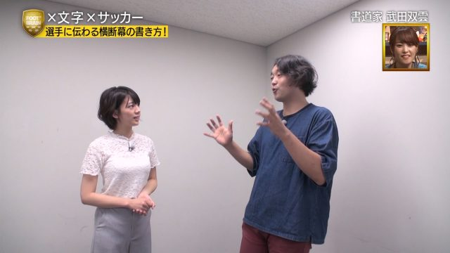 2018年10月6日FOOTBRAIN・鷲見玲奈さんと佐藤美希さんのテレビキャプチャー画像-194