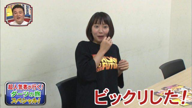 笑ってコラえて!10月3時間SP・吉岡里帆さんのテレビキャプチャー画像-020