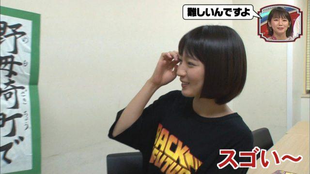 笑ってコラえて!10月3時間SP・吉岡里帆さんのテレビキャプチャー画像-032