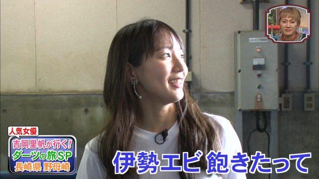 笑ってコラえて!10月3時間SP・吉岡里帆さんのテレビキャプチャー画像-110