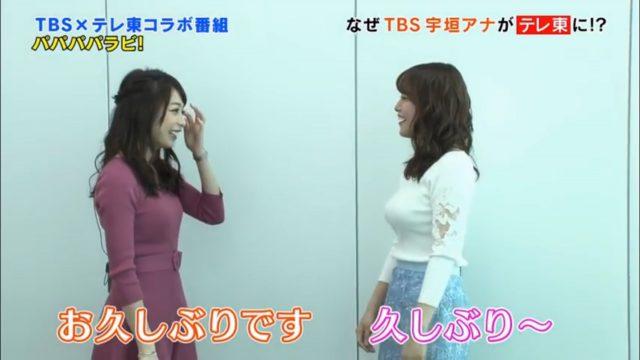 宇垣美里さん胸チラおっぱいなど女性アナウンサーのエッチな画像-250
