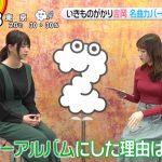 【画像】ZIP!の團遥香さん、ニットおっぱいの膨らみがふわっと丸くてめちょめちょエッチ😍😍😍