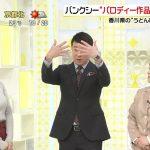 【画像】日テレ・水卜麻美さん、ふわっとエッチなニットおっぱいを見せまくりなスッキリ!がエチエチ😍😍😍