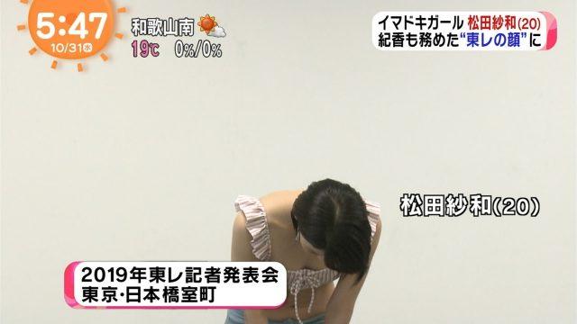 めざましテレビ・イマドキガール、松田紗和さんの水着姿の画像-129