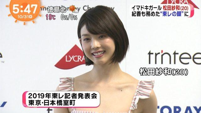 めざましテレビ・イマドキガール、松田紗和さんの水着姿の画像-131