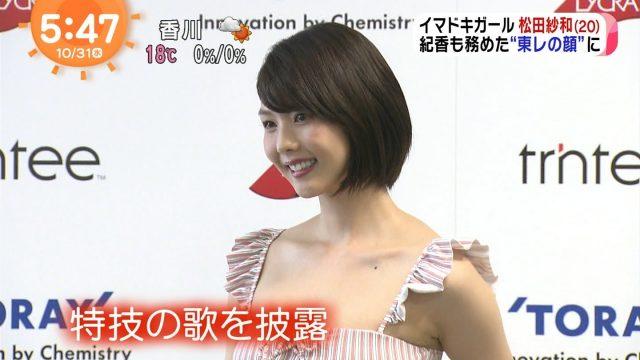 めざましテレビ・イマドキガール、松田紗和さんの水着姿の画像-158