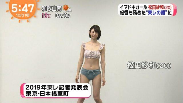 めざましテレビ・イマドキガール、松田紗和さんの水着姿の画像-187
