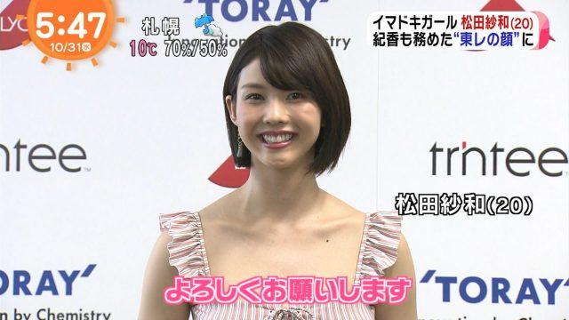 めざましテレビ・イマドキガール、松田紗和さんの水着姿の画像-197