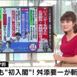 【画像】テレ朝・三谷紬さん、Abema的ニュースショーでどの話題よりも目立つぐうデカおっぱいを見せる???