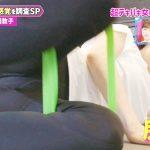 【画像】田中みな実さんのオマタのぷっくりマンスジ具合がエッチだと今更気付いたキャプ😍😍😍