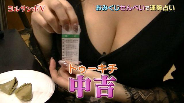 森咲智美さんの「橋本マナミのヨルサンポⅤ♯4」テレビキャプチャー画像-015