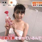 【画像】めざましテレビの松川菜々花さん、三連休明けのけだるい月曜日早朝にナイスおっぱいな入浴シーン?