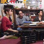 【画像】テレビ東京「家、ついて行ってイイですか?」の鷲見玲奈さん、おっぱいがぐうデカい?