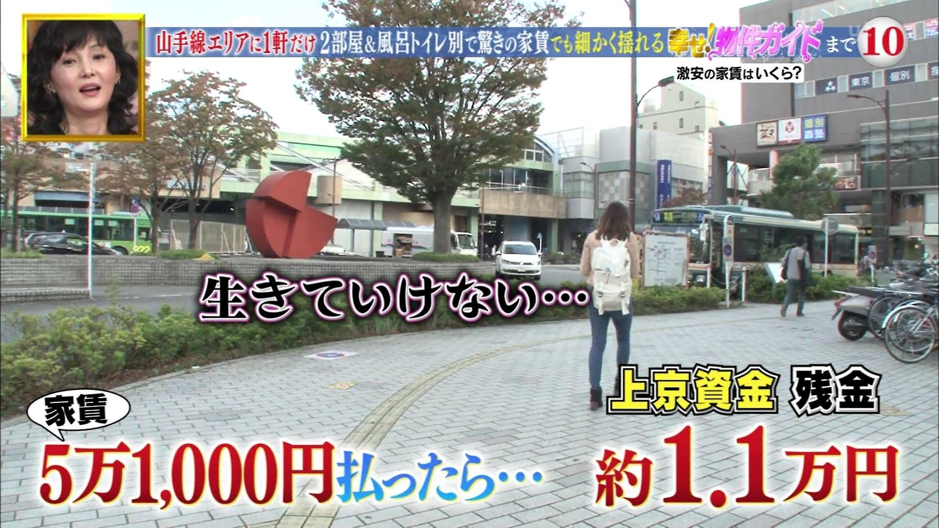 2018年11月28日・日本テレビ「幸せ!ボンビーガール」の上京ガールテレビキャプチャー画像-043