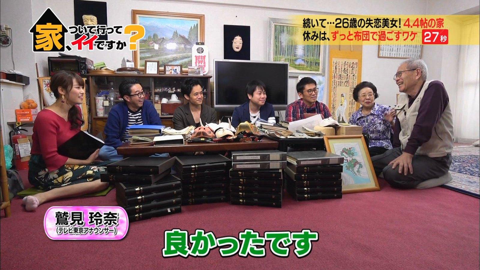 2018年11月28日テレビ東京「家、ついて行ってイイですか?」鷲見玲奈さんのテレビキャプチャー画像-005