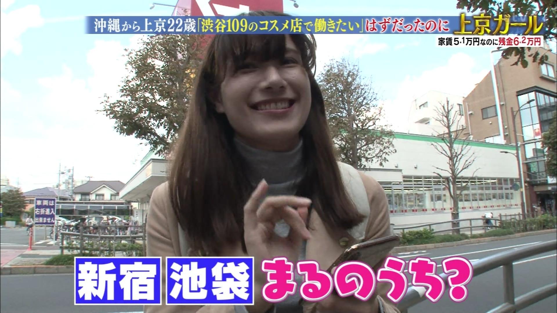 2018年11月28日・日本テレビ「幸せ!ボンビーガール」の上京ガールテレビキャプチャー画像-042