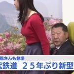 【画像・乳揺れGIF】女優・土屋太鳳さんの新型特急クラスのニットおっぱいがエチエチ?