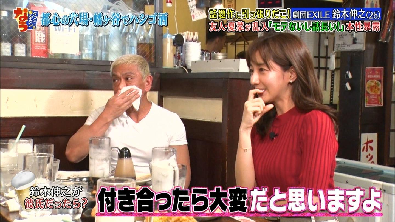 2018年12月7日ダウンタウンなう・田中みな実さんのテレビキャプチャー画像-050