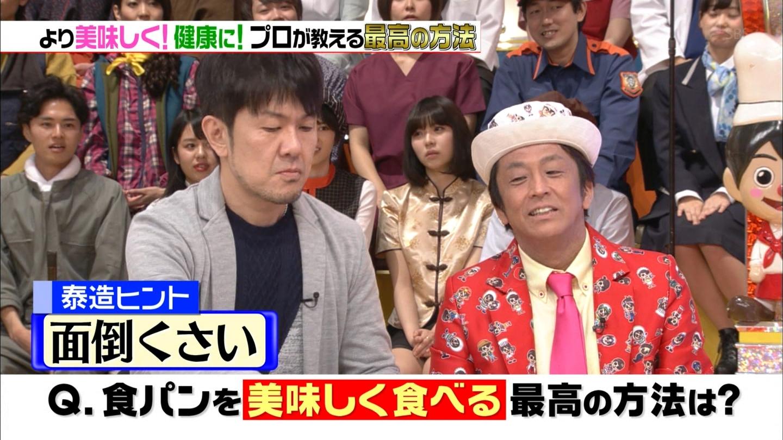 2018年12月8日TBS・ジョブチューンのテレビキャプチャー画像-010