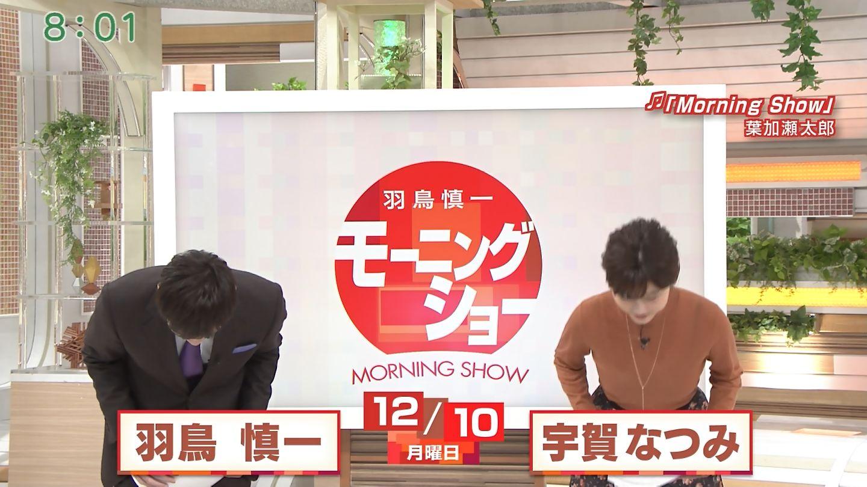 2018年12月10日テレビ朝日「モーニングショー」・宇賀なつみさんのテレビキャプチャー画像-004