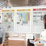 【画像】TBS・あさチャン!、笹川友里さんの白いニットおっぱいの膨らみが大きくて冬っぽいエロさ?