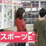 【画像】TBS・笹川友里さんがあさチャンで見せた赤いニットおっぱいの丸みが大きくてエッチ?