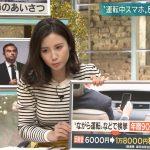 【画像】テレ朝・報道ステーション、森川夕貴さんのボーダーニットおっぱいが生々しい丸さでエチエチ😍