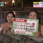 【画像】おはようコールレポーター・出口亜梨沙さん、お湯の中でタオルめくれ過ぎててエロ∃😁
