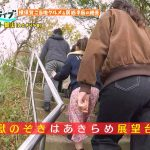 【画像】熊井友理奈さんの階段を登るお尻をバッチリしたから捉えたスケベカメラさんが居た王様のブランチ😂
