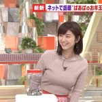 【画像・GIF】テレビ朝日・宇賀なつみさんのニットおっぱいの膨らみが朝からめちゃめちゃ癒し系で良いと思いまぁす?