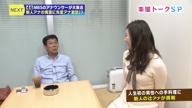 2019年1月7日MBS「明石家電視台」出演・辻沙穂里さんのテレビキャプチャー画像-012