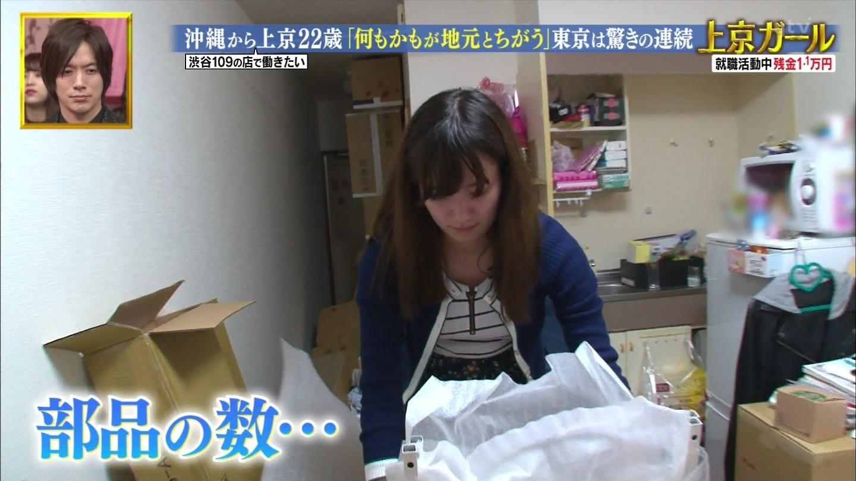 2019年1月15日・日本テレビ「幸せ!ボンビーガール」のテレビキャプチャー画像-017