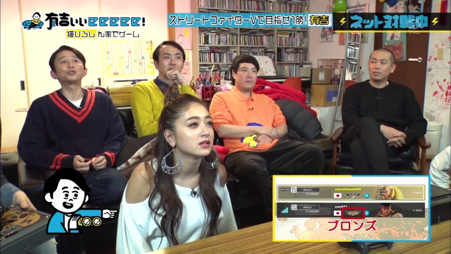 2019年1月27日テレビ東京「有吉ぃぃeeeee!」のテレビキャプチャー画像-052