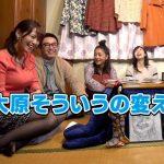 【画像】テレビ東京「家、ついて行ってイイですか?」の鷲見玲奈さん、ニットおっぱいがすごすぎて画面の左端なのに一番目立つ😍