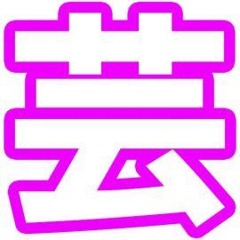 【乳揺れGIF】テレビに映ったおっぱいがユッサユサだったのでGIFにしてみたったwww