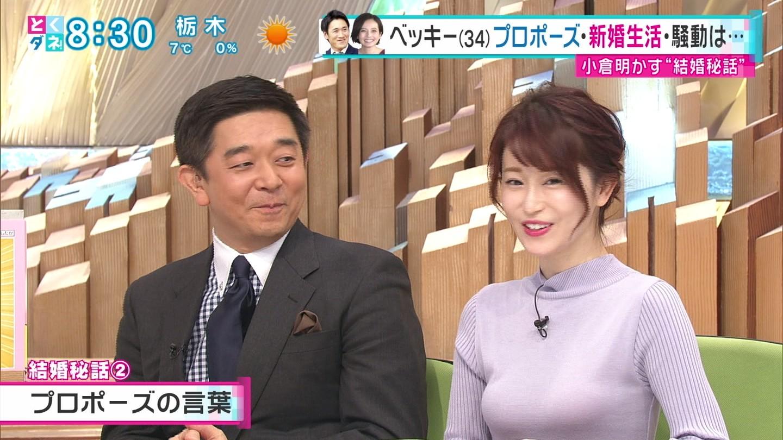2019年2月14日フジテレビ「とくダネ!」岡部磨知さんのテレビキャプチャー画像-007