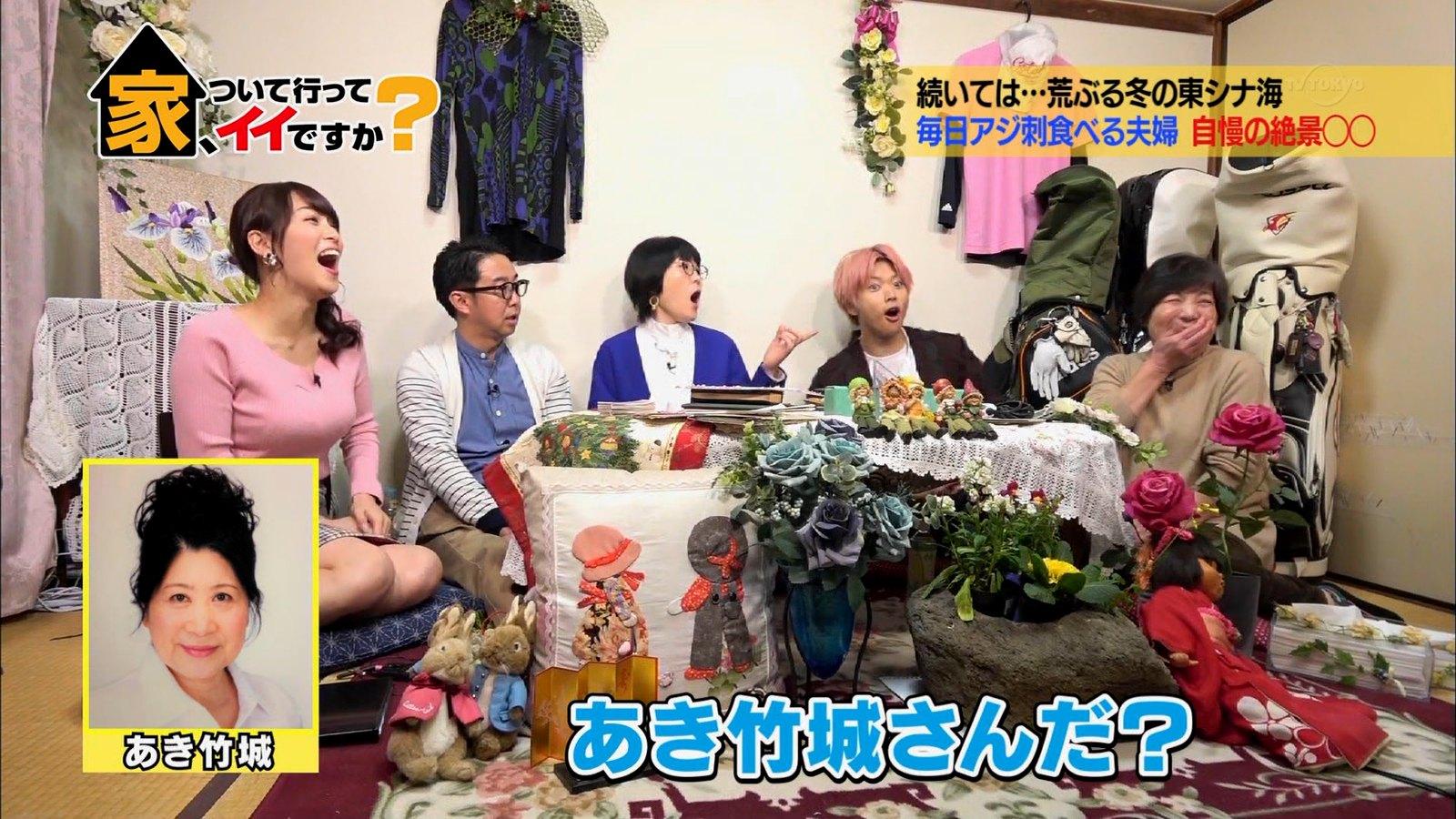2019年2月13日テレビ東京「家、ついて行ってイイですか?」鷲見玲奈さんのテレビキャプチャー画像-257
