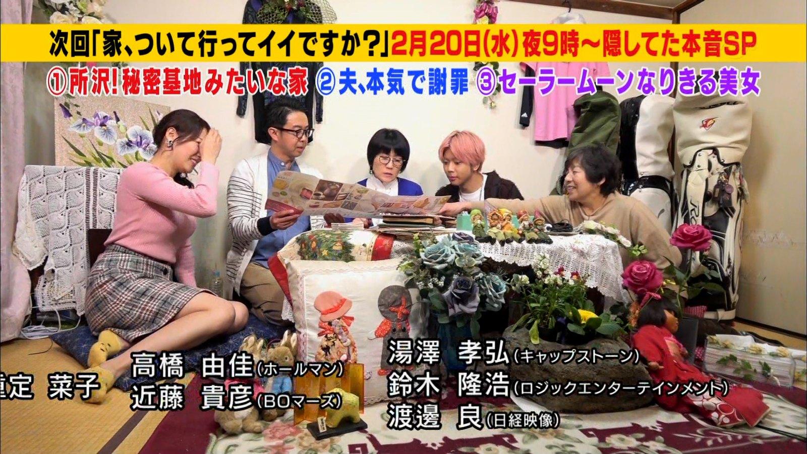 2019年2月13日テレビ東京「家、ついて行ってイイですか?」鷲見玲奈さんのテレビキャプチャー画像-303
