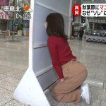 【画像】フジテレビ女子アナ・井上清華さんのニットおっぱいとエチエチポーズのお尻が気になるめざましテレビ😳