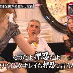 【画像】水曜日のダウンタウン・ミスター押忍、北海道の綺麗なお姉さんのおっぱいに「超押忍」?
