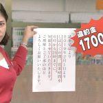 【画像】NHK・ニュースウオッチ9、桑子真帆さんのイケメン的キメ顔の下で膨らむ爆乳ニットおっぱい😍