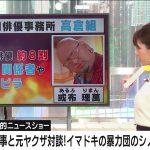 【画像】Abema的ニュースショーの三谷紬さん、横乳がドンっとつきでた着衣おっぱいがゴイスー?