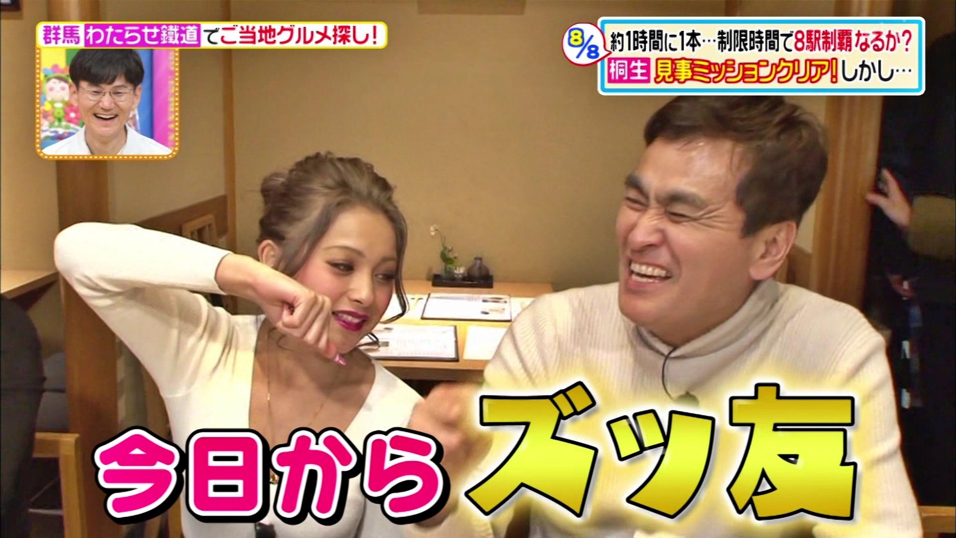 2019年3月12日「ヒルナンデス!」ゆきぽよさんのテレビキャプチャー画像-038