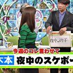 TOKYO MX・ひるキュン!田中みな実さんのクッション性が高そうなおっぱい😍