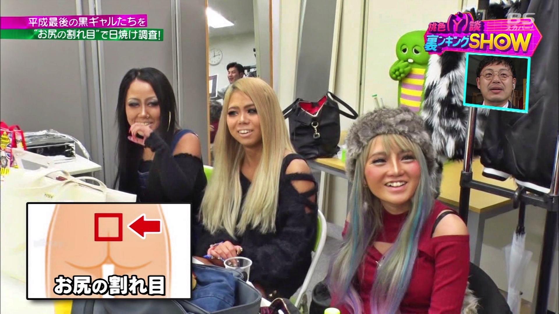 桃色Y談裏ンキングSHOW#9「黒ギャル日焼けクイーン」のテレビキャプチャー画像-005